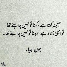 dearurdu Two Lines Poetry ghazals Quotes Islamic post Urdu Funny Poetry, Poetry Quotes In Urdu, Iqbal Poetry, Best Urdu Poetry Images, Sufi Poetry, Love Poetry Urdu, Urdu Quotes, Poetry Famous, Nice Poetry