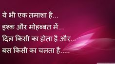 Every India: Romantic Shayari in Hindi With Images