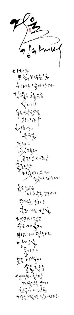 calligraphy_겨울 강가에서_우미자