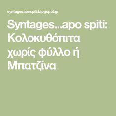 Syntages...apo spiti: Κολοκυθόπιτα χωρίς φύλλο ή Μπατζίνα