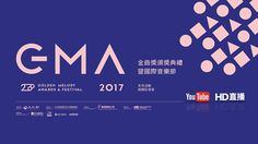 DESIGNSURFING | 設計發浪 Conference Branding, Conference Poster, Banner Design, Layout Design, Chinese Posters, Banner Backdrop, Website Layout, Creative Advertising, Graphic Design Inspiration
