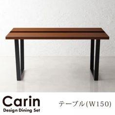 デザインダイニングセット【Carin】カーリン/テーブル(W150) 【組立及び不要家具引取サービスあり】<br>ポイント