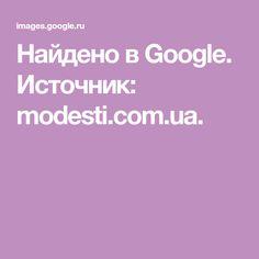 Найдено в Google. Источник: modesti.com.ua.