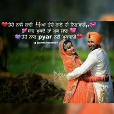 1000 images about punjabi couple quotes and thoughts on