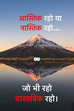 Quotes and Whatsapp Status videos in Hindi, Gujarati, Marathi Osho Hindi Quotes, Hindu Quotes, Hindi Quotes Images, Motivational Quotes In Hindi, Positive Quotes, Inspirational Quotes, Fact Quotes, New Quotes, True Quotes