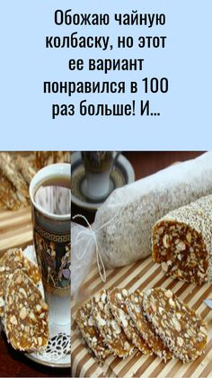 Bulgarian Recipes, Russian Recipes, Marzipan, Desert Recipes, Healthy Baking, Cookie Recipes, Deserts, Good Food, Food And Drink