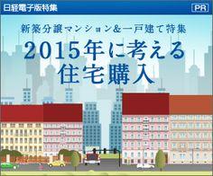 2015年に考える住宅購入 日経電子版特集 300px × 250px