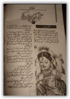 Kese kahon apnay jiya ki by Umme Maryam is a social romantic novel. Umme Maryam has great . Romantic Short Stories, Novels To Read Online, Famous Novels, Quotes From Novels, Urdu Novels, Free Pdf Books, Reading Online, Magazine, Digital