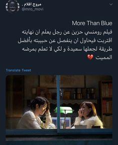 Movie To Watch List, Good Movies To Watch, Cinema Movies, Film Movie, Night Film, Good Movies On Netflix, Bon Film, Romantic Films, Inspirational Movies