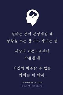 타이포터치 - 당신이 만드는 명언 아포리즘 Wise Quotes, Famous Quotes, Inspirational Quotes, Language Quotes, Korean Quotes, Good Sentences, Reading Practice, Korean Language, Good Thoughts