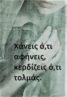 365 Quotes, Smart Quotes, Wisdom Quotes, Love Quotes, Inspirational Quotes, Greece Quotes, Religion Quotes, Work Success, Worth Quotes