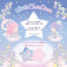 「LittleTwinStars ★お星さまにメッセージ★」イベント開催! | ニュース・イベント | サンリオ