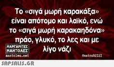 Truth Quotes, Funny Quotes, Funny Memes, Jokes, Like A Sir, Greek Quotes, True Stories, Haha, Student