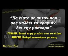 Funny Quotes, Life Quotes, Greek Quotes, Funny Shit, Lol, Messages, Sayings, Amazing, Funny Phrases