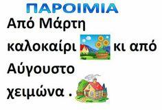 dreamskindergarten Το νηπιαγωγείο που ονειρεύομαι !: ΠΑΡΟΙΜΙΕΣ ΓΙΑ ΤΟ ΚΑΛΟΚΑΙΡΙ School, Summer, Blog, Summer Time, Blogging