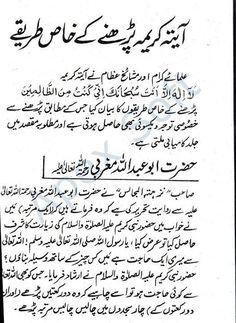 Quran Quotes Love, Quran Quotes Inspirational, Ali Quotes, Islamic Love Quotes, Hadith Quotes, Duaa Islam, Islam Hadith, Allah Islam, Alhamdulillah