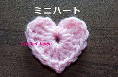♡ミニハートモチーフの編み方【かぎ針編み】音声・編み図・字幕で解説 How to Crochet Heart Motif