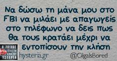 Να δώσω τη μάνα μου... Funny Picture Quotes, Funny Quotes, Funny Greek, Try Not To Laugh, English Quotes, Laugh Out Loud, Jokes, Lol, Humor