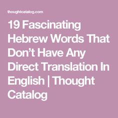 19 Fascinating Hebrew Words That Don't Have Any Direct Translation In English   Thought Catalog
