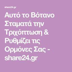 Αυτό το Βότανο Σταματά την Τριχόπτωση & Ρυθμίζει τις Ορμόνες Σας - share24.gr