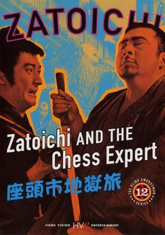 Zatoichi the Blind Swordsman, Vol. 12 - Zatoichi and the Chess Expert Baby Cubs, Toshiro Mifune, The Dark Crystal, Sean Connery, Tv Episodes, Video New, Japan Art, Arts And Entertainment, Great Movies