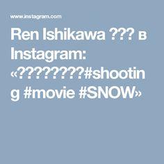 Ren Ishikawa 石川恋 в Instagram: «メイク直し中💄💫#shooting #movie #SNOW»