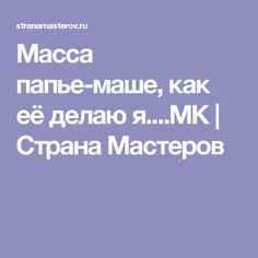 Масса папье-маше, как её делаю я....МК | Страна Мастеров Handmade, Crafts, Pintura, Hand Made, Craft, Crafting, Diy Crafts, Arts And Crafts, Handmade Crafts