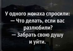 Sad Love Quotes, Wise Quotes, Poetry Quotes, Motivational Quotes, Positive Vibes, Positive Quotes, Russian Quotes, Destin, People Quotes