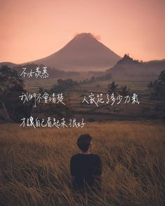 Wallpaper Quotes, Iphone Wallpaper, Cold Brew At Home, Korean Anime, Chinese Quotes, Financial Planner, Mindfulness Quotes, Keep Trying, Quote Of The Day