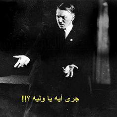 ولا حاقة يا عم هتلر :-D