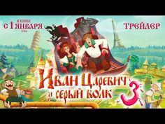Иван царевич серый волк 3 смотреть бесплатно онлайн