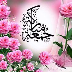 Jumma Mubarak Dp, Jumat Mubarak, Islamic Images, Islamic Messages, Islamic Pictures, Allah Wallpaper, Islamic Quotes Wallpaper, Jumuah Mubarak Quotes, Juma Mubarak Images