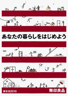 MUJI 新生活 2010 - Daikoku Design Institute