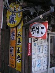 たばこ・灘菊・大黒正宗……兵庫県播磨地方か? Japanese Style, Vintage Japanese, Showa, Vintage Posters, Enamel, Retro, Inspiration, Design, Poster Vintage