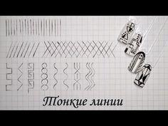 Тонкие линии на ногтях: как научиться рисовать