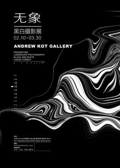 Wuxiang black and white photography exhibition poster design - Black and white . - Wuxiang black and white photography exhibition poster design – Black and white photography exhibition poster design on Behance – Poster Layout, Dm Poster, Design Typography, Graphic Design Posters, Typography Poster, Poster Designs, David Carson Design, Art Exhibition Posters, Vintage Posters