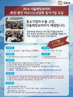 2014 서울희망보따리 북경-광안 비즈니스상담회 참가기업을 모집합니다!