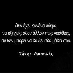 """Στο Αλαλούμ on Instagram: """"#quotesgr #quotes #quotesgreek #greek_quotes #greek #gr #Sakis_Mpoulas"""""""
