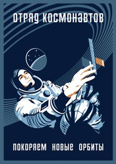 USSR Soviet Union Space Exploration Program Art Propaganda Vintage Poster СССР Советский Союз Космос Плакат