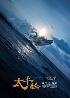 查看《《太平轮》定档海报》原图,原图尺寸:1791x2500 Type Posters, Cool Posters, Movie Posters, Desing Inspiration, Chinese Posters, Ads Creative, Composition Design, Japan Design, Graphic Design Layouts