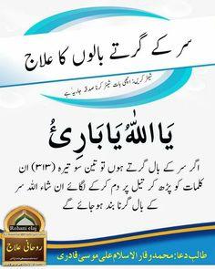 Duaa Islam, Islam Hadith, Islam Quran, Allah Islam, Urdu Quotes Islamic, Islamic Phrases, Islamic Messages, Islamic Page, Islamic Dua