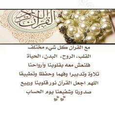 مع القرآن الكريم