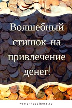 деньги Money Pictures, Hacks Every Girl Should Know, Attract Money, Best Eyebrow Products, Pinterest For Business, Money Matters, Money Tips, Feng Shui, Helpful Hints