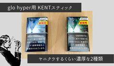 どうも、ズッカズです。  iQOSやPloomTECHと比べて本体価格が圧倒的に安いglo hyper。 そんなglo hyperにはNEOシリーズとKENTシリーズの2銘柄が存在するのですが、今回はKENT ... Kent