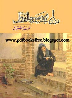 "Title name of the book is ""Dil Se Niklay Hain Jo Lafz"" Written by Farhat Ishtiaq. A romantic social novel in Urdu language in pdf format."