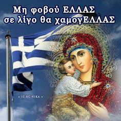Greek Independence, Greek Beauty, Greek Language, Greek Culture, Acropolis, Orthodox Icons, Greek Life, Ancient Greece, Kirchen