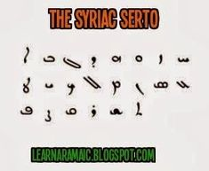 the Syriac Serto Aramaic alphabet ~ Learn Aramaic Syriac Language, Aramaic Language, Aramaic Alphabet, Scripts, Cursive, Writing, Math, Learning, Words