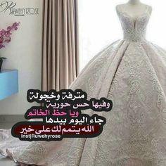 98 Best عرس Images Bride Arab Wedding Wedding