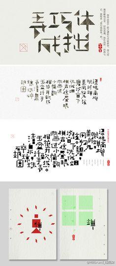 《弄巧成拙体》 by @何视-朴食生活- 创作启发于赵之谦的七巧板拼字书法,用最简单的几何图形解构汉字,好玩趣味,拙趣横生