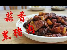 【妈妈食谱】 蒜香黑猪肉 | [Mum's Recipe] Garlic Fried Pork (English CC available) - YouTube Pork Recipes, Asian Recipes, Ethnic Recipes, Fried Pork, Pork Belly, Wok, Stir Fry, Fries, Garlic